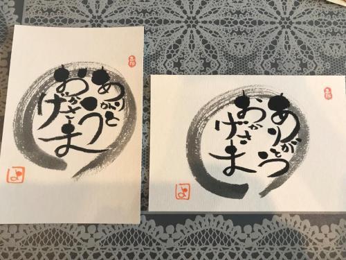 己書を知り、己の人生を変えてみた福井在住主婦の話