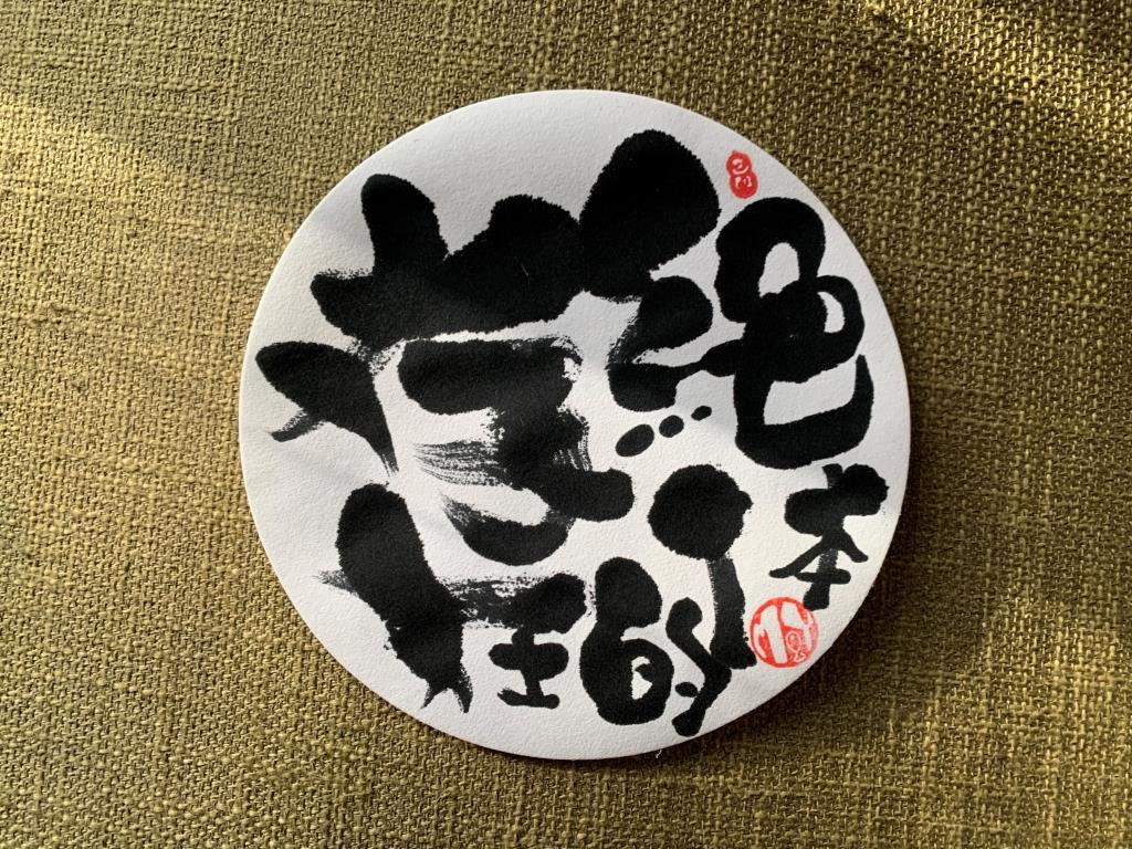 バーチャルミュージアムオープン!!絵師様、書家様アマビエ様祭りで疫病をぶっ飛ばそう!!! (第2展示場)