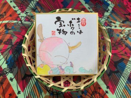 己書27期師範同期会【絆】お題展示会(2020年5月)