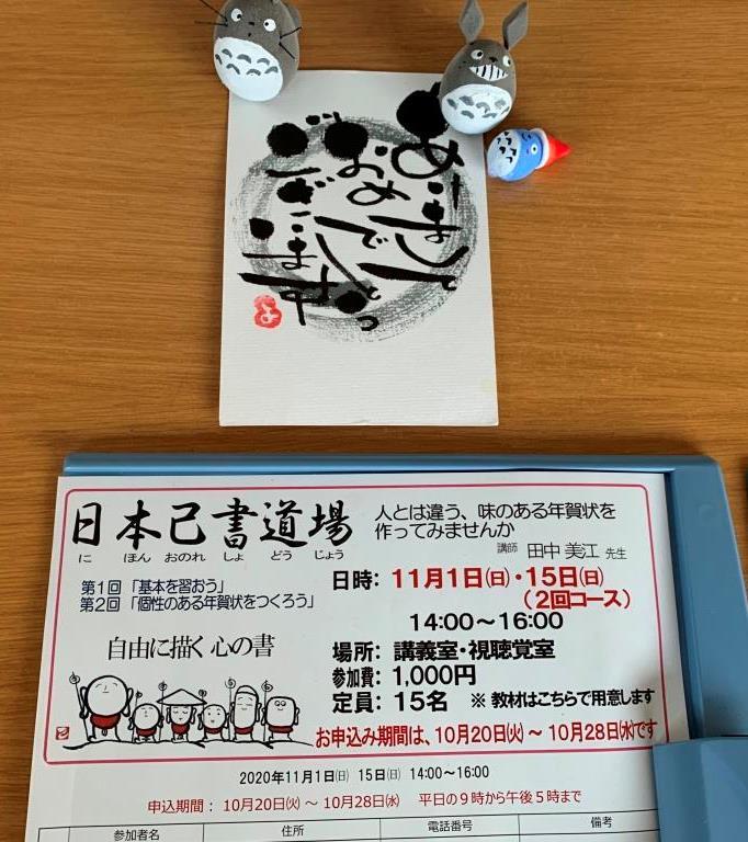 松岡公民館特別幸座直前お知らせ