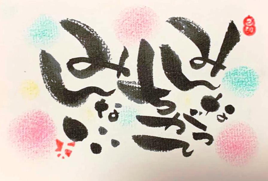 折角、己書幸座に来ているんだから、己書描いてみませんか??