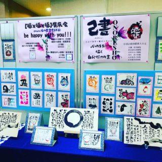 福×福×福合同展示会IN松岡図書館(福井県永平寺町)