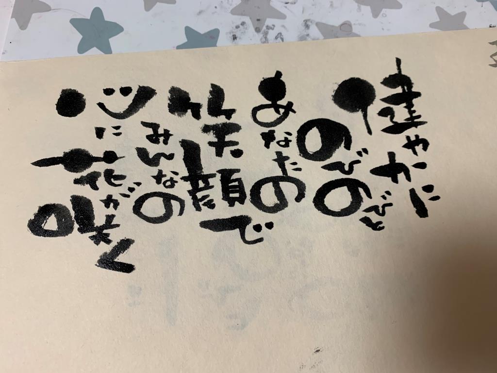己書のオリジナルお題は、適当に描いたモノから生まれます